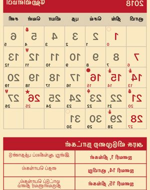 2017 Monthly Calendar with Holidays Ffdn Tamil Calendar 2019 2018 25 On the App Store