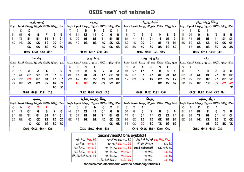 Federal Government Fiscal Year 2020 Calendar Tldn 2020 Calendar with Uae Public Holidays the Wealth Land