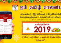 Om Tamil Calendar – Apps on Google Play – Tamil New Year 2019 Calendar