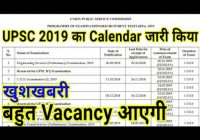 UPSC Calendar 17 – Released / UPSC 17 Notification || UPSC / IAS ..