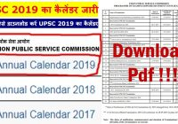 Upsc Year Calendar 2019 With UPSC Pdf Download Exam Date At Www Gov
